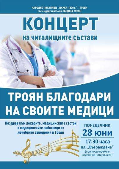 """""""Троян благодари на своите медици"""" - концерт на читалищни състави (28.06.2021)"""