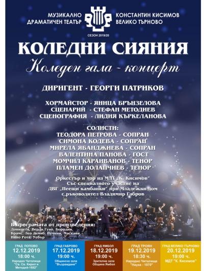 """Гала-концерт  """"КОЛЕДНИ СИЯНИЯ"""" (19 декември 2019)"""